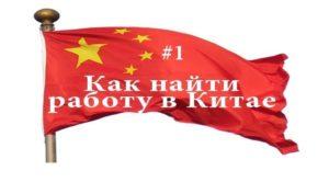 Как найти работу в Китае русским, украинцам, белорусам