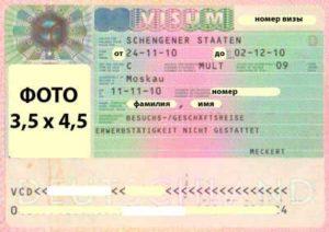 Образец гостевой визы в Германию