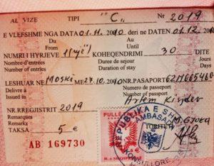Так выглядит виза в Албанию
