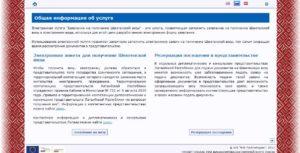 Электронная анкета на визу в Латвию