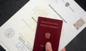 Оформление гражданства в Австрии