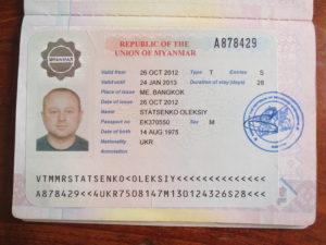 Так выглядит виза в Мьянму