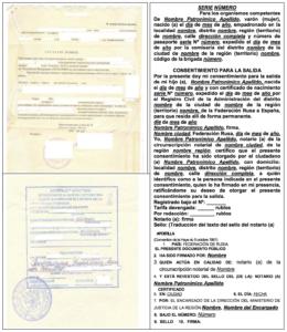 Согласие на выезд ребенка в Испанию (апостиль с переводом на испанский)