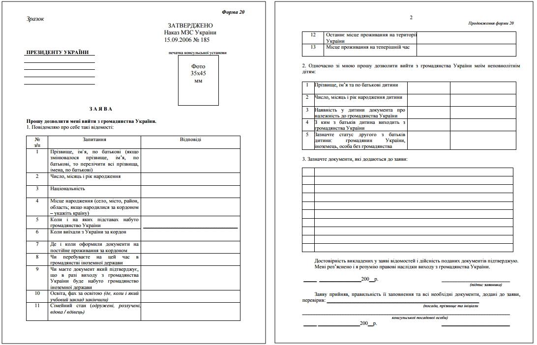 образец заявления - отказа от гражданства Молдовы
