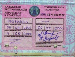 Образец транзитной визы