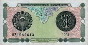 Один узбекский сум (лицевая сторона)
