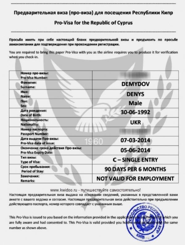 Про-виза для посещения Кипра