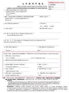 Анкета в Тайвань