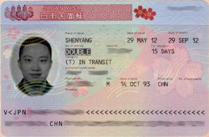 Внешний вид двукратной японской транзитной визы