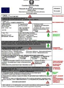 Анкета-заявление на получение шенгена, запоняется на английском или итальянском, печатными буквами, черной или синей шариковой ручкой.