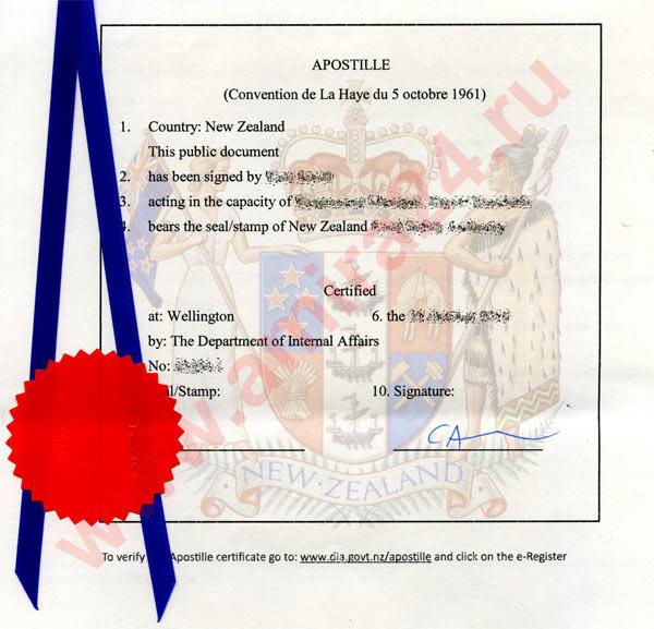 Апостиль (образец) для легализации документов в Новой Зеландии