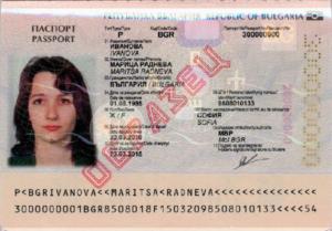 Паспорт гражданина Болгарии (образец)