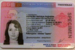 Болгарский вид на жительство (образец)