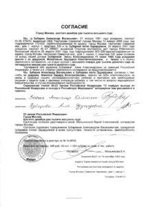 Согласие на выезд несовершеннолетнего в Чехию