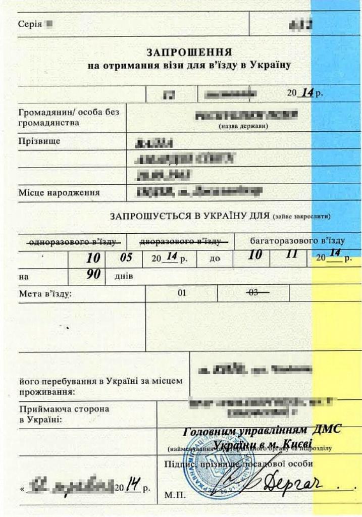 Нужно ли приглашение для въезда в Украину для россиян в