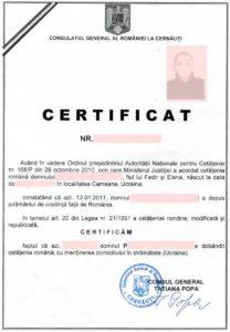 Сертификат о гражданстве(черновицкий)
