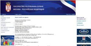 Сайт посольства Республики Сербия в России, www.moskva.mfa.gov.rs/rus/