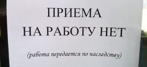 Работа в Болгарии по блату