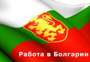 Как найти работу в Болгарии русским, украинцам, белорусам?