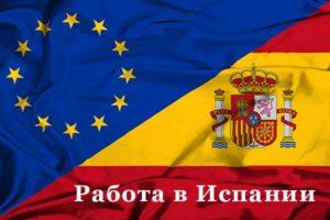Как найти работу в Испании, и в Барселоне в частности, русским и украинцам?