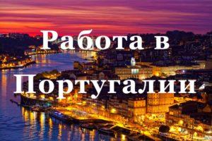 Как найти работу в Португалии русским, украинцам, белорусам?