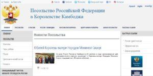 Сайт посольства России в Камбодже - http://embrusscambodia.mid.ru/