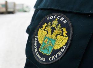 Таможенные правила ввоза товаров в Россию 2018