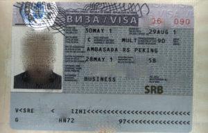 Так выглядит виза в Сербию