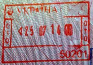 Пограничный штамп Украины