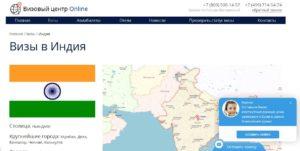 онлайн визовый центр, визы в Индию