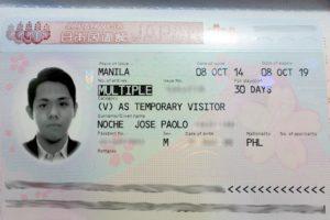 Туристическая виза в Японию (образец)