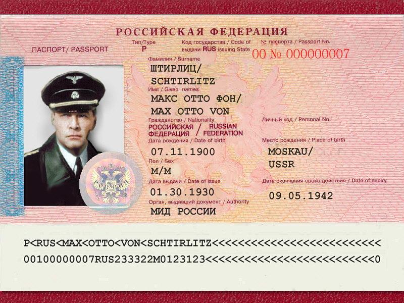 что мошенничество при замене паспорта перехватил