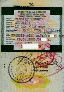 Разрешение для пребывания в стране.