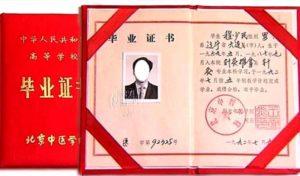 Китайский диплом при получении высшего образования