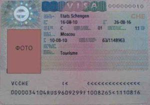 Туристическая виза в Швейцарию.