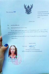 Сертификат резидента в Таиланде.
