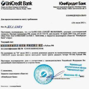 Справка из Банка.