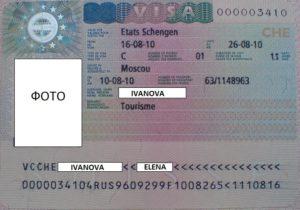 Шенген в Швейцарию.