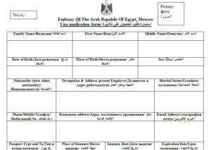 Анкета на долгосрочную египетскую визу, оригинал можно скачать по адресу http://www.mfa.gov.eg/English/Embassies/Egyptian_Embassy_Russia/Pages/Applicationforms.aspx