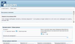 Заполнение анкеты онлайн на официальном сайте https://visa.vrm.lt/epm/pages/applications/applicationEdit.xhtml