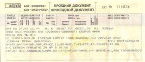 Билет на поезд Киев-Москва
