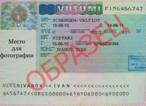 Шенгенская мультивиза (образец)