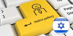 Как найти работу в Израиле русским, украинцам, белорусам?