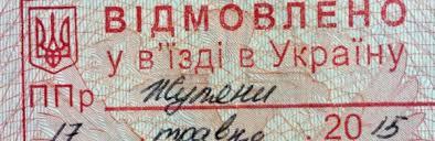 Штамп об отказе въезда в Украину