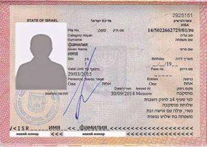 Виза на ПМЖ в Израиль, вклеивается в загранпаспорт