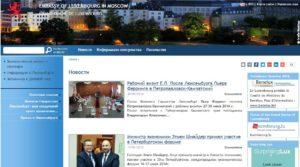 Сайт посольства Люксембурга в Москве http://moscou.mae.lu/ru/
