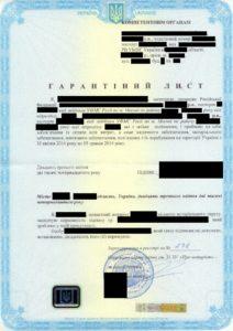 Приглашение на въезд от украинца (образец)