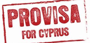 Как получить провизу на Кипр?