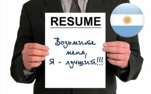 работа в Аргентине для русских