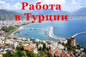 Работа в Турции для русских